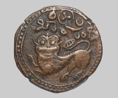 Dewan Purnaiya, Regent for Krishnaraja Wodeyar, Copper 25 Cash - Dewan Purnaiya, Imagining Mysore, Karnataka, Myths & Legends, Sardula, Tiger