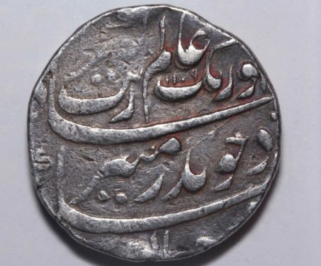 Aurangzeb, Silver Coin of Gingee Mint - 17th century, Aurangzeb, Marathas, Mughal, Mughal Coins, Silver Coin, Tamil Nadu