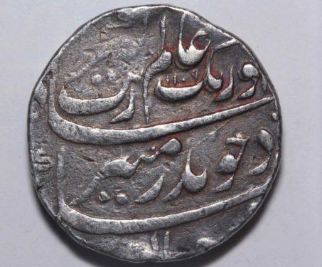 Aurangzeb, Silver Coin of Gingee Mint - Aurangzeb